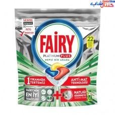 قرص ماشین ظرفشویی FAIRY مدل Platinum Plus بسته 22 عددی